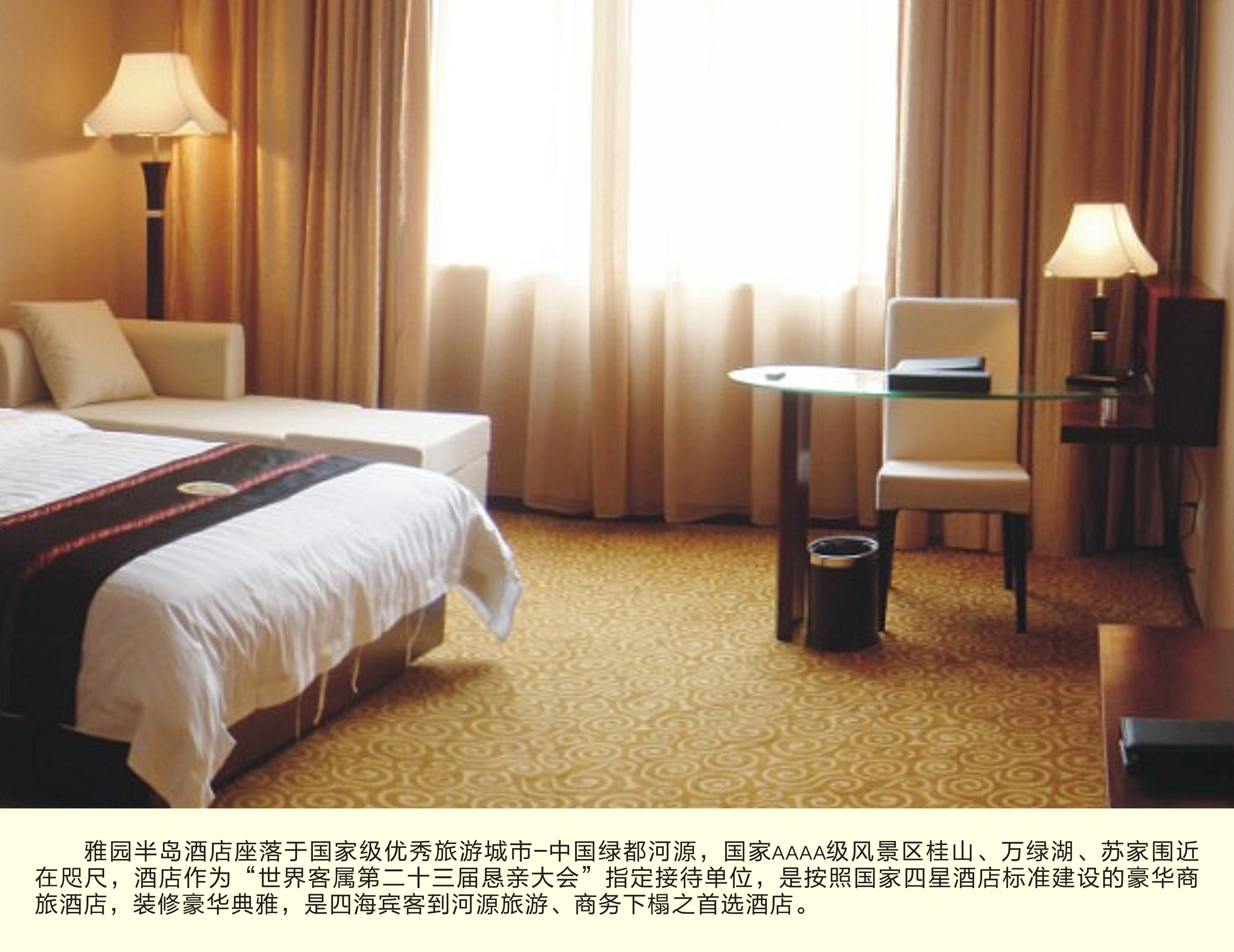 河源雅园半岛酒店(筹建)